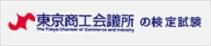 日商簿記検定公式サイト